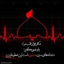 عکس نوشته دکتر نوار قلب مرا با وضو بگیر