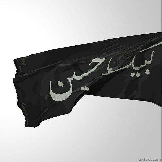 پرچم لبیک یا حسین