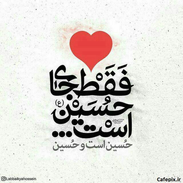 دل فقط جای حسین است