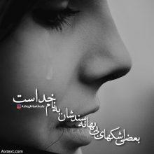 عکس نوشته بعضی اشکهای بی بهانه سندشان به نام خداست