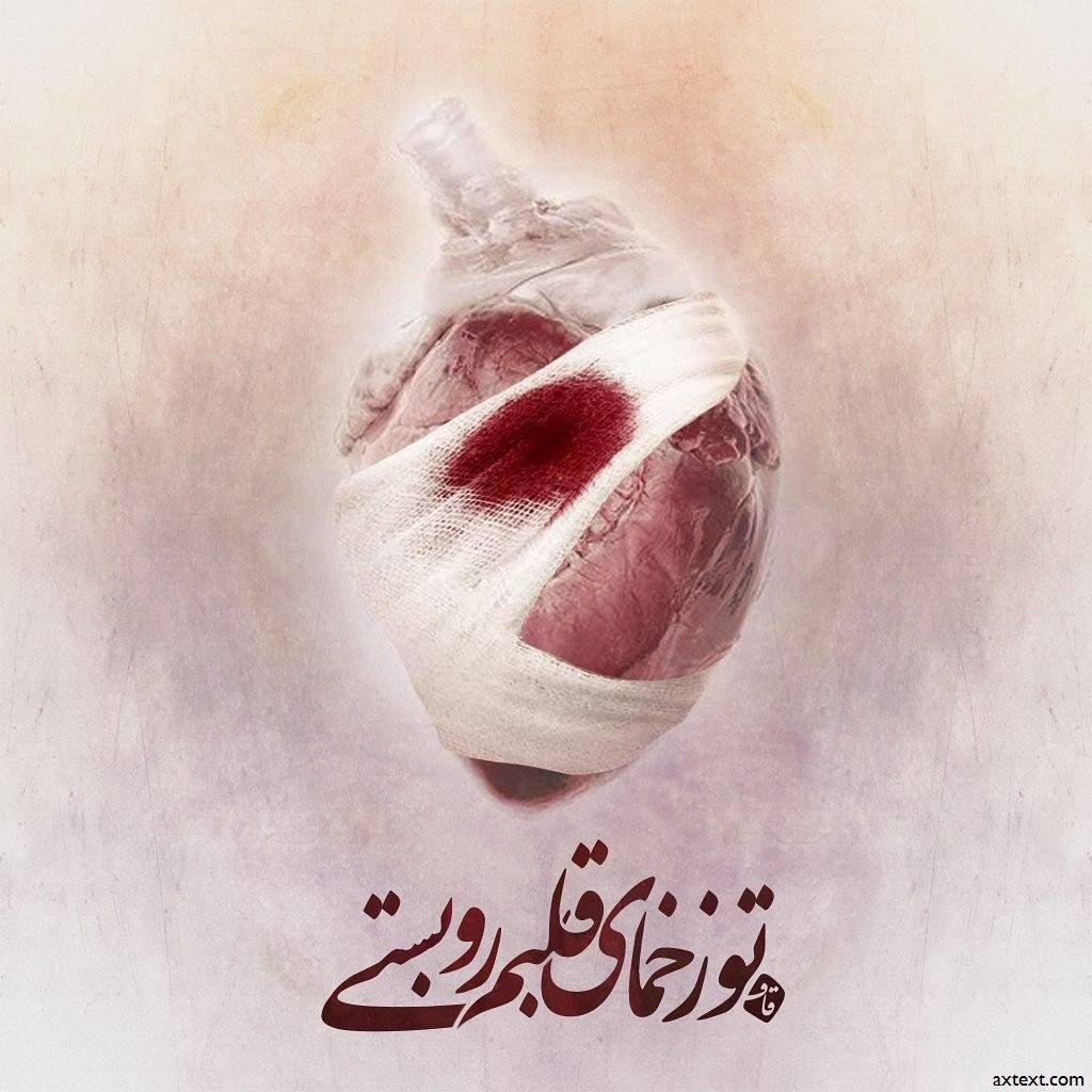 تو زخمای قلبم رو بستی