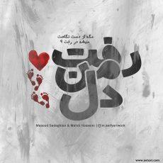 عکس نوشته عاشقانه رفت دل من رفت مسعود صادقلو