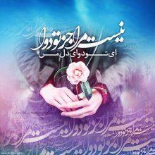 عکس نوشته عاشقانه نیست مرا جز تو دوا از مولانا