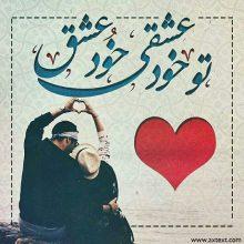 عکس نوشته عاشقانه تو خود عشقی خود عشق برای پروفایل