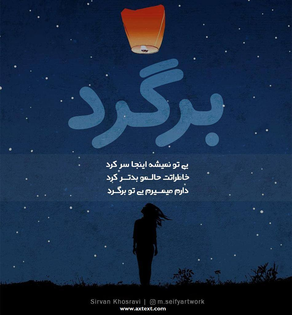 عکس نوشته آهنگ برگرد سیروان خسروی