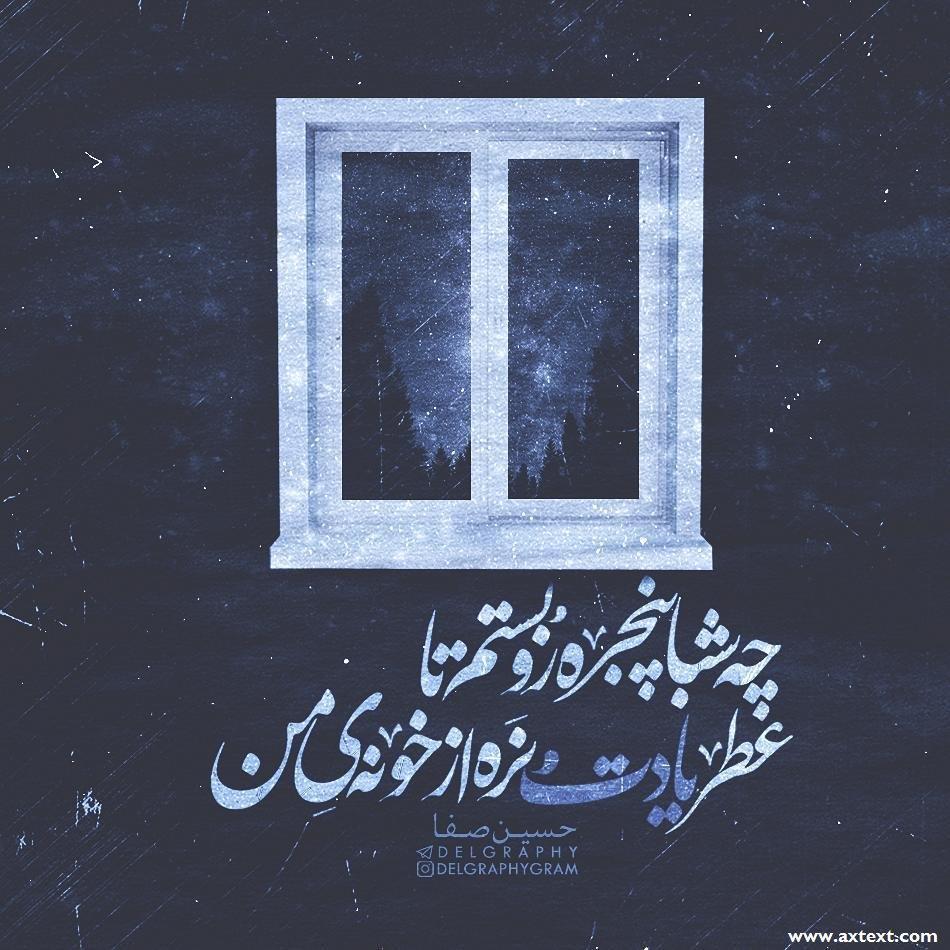 عکس نوشته آهنگ کاش ندیده بودمت محسن چاوشی