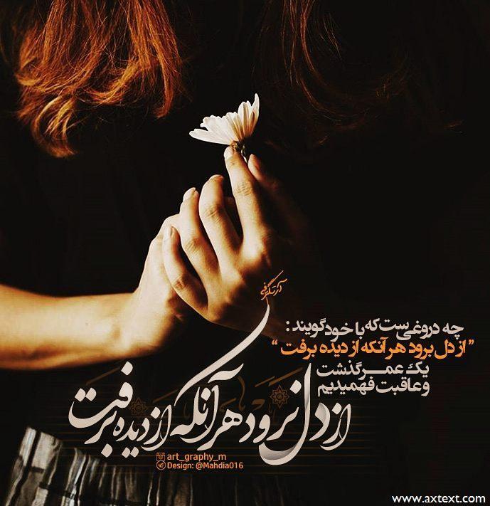 از دل نرود هر آنکه از دیده برفت