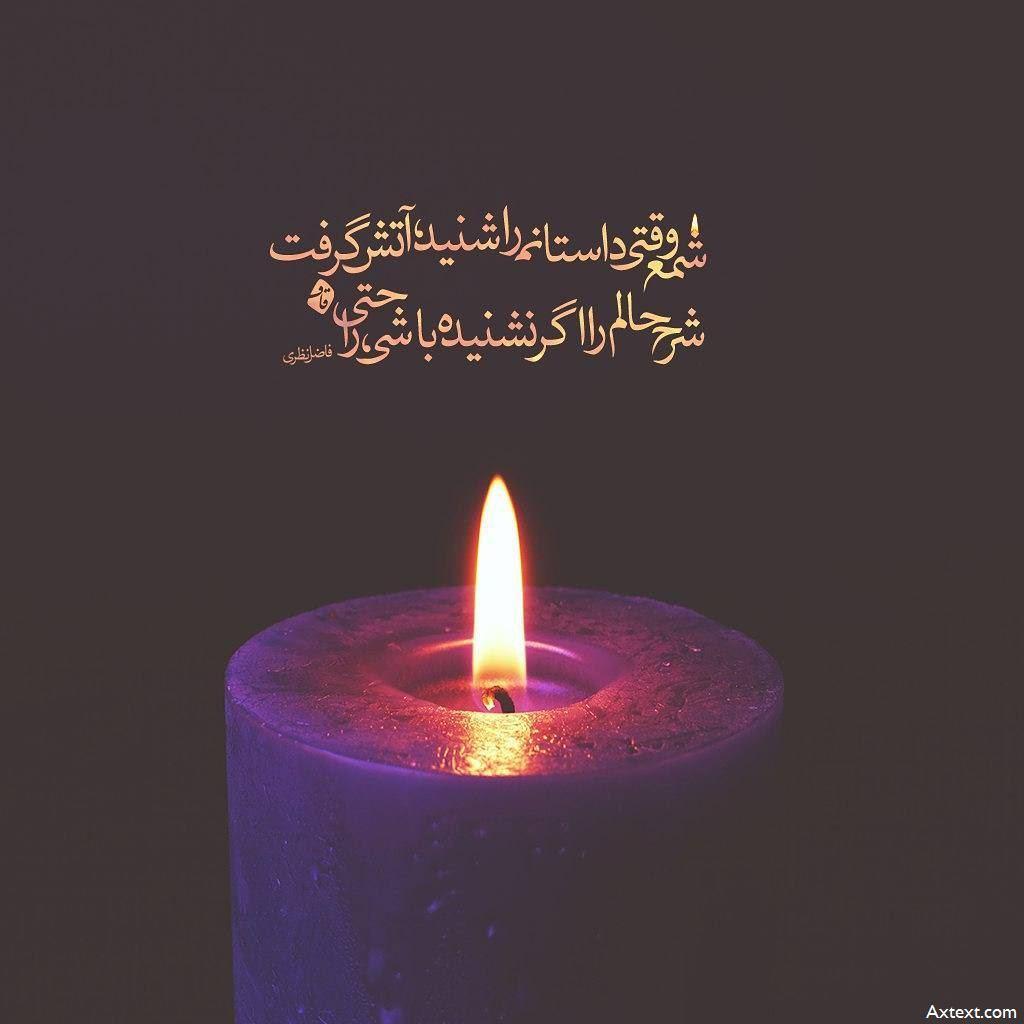 شمع وقتی داستانم را شنید