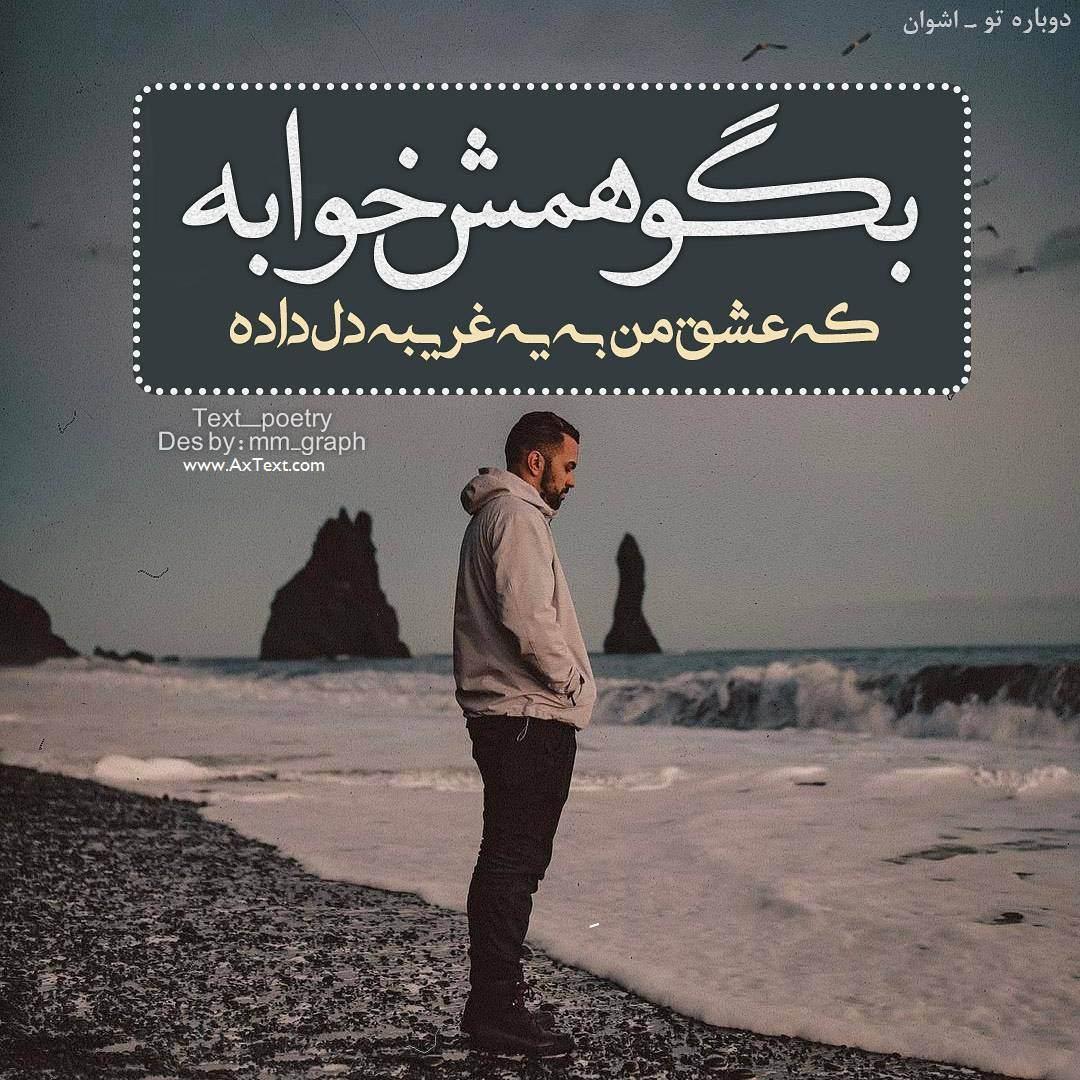 عکس نوشته بگو همش خوابه - اشوان