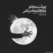 عکس نوشته غمگین چو شب به راه تو ماندم که ماه من باشی