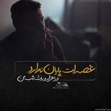 عکس نوشته غمگین غصه ات پایان ندارد در هزار و یک شب من