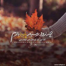 عکس نوشته غمگین چه زود رسید پاییز بازم اما اینبار تو مال مننیستی
