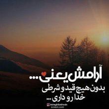 عکس نوشته آرامش یعنی بدون هیچ قید و شرطی خدا رو داری