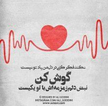 عکس نوشته عاشقانه نکند فکر کنی در دل من یاد تو نیست