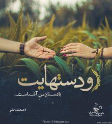 عکس نوشته عاشقانه دست هایت با دستان من آشناست
