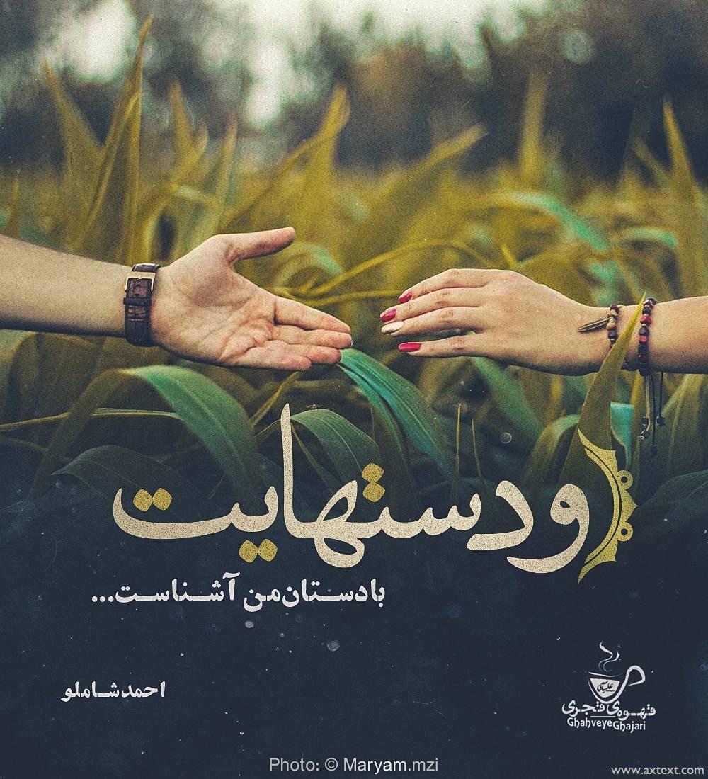 عکس عاشقانه دست هایت با دستان من آشناست