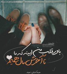 عکس نوشته عاشقانه باور قلب من اینه که ما تا آخرش مال همیم