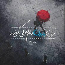 عکس نوشته غمگین بزن بارون دلم خیلی گرفته از محسن یگانه