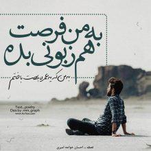 عکس نوشته به من فرصت هم زبونی بده از احسان خواجه امیری