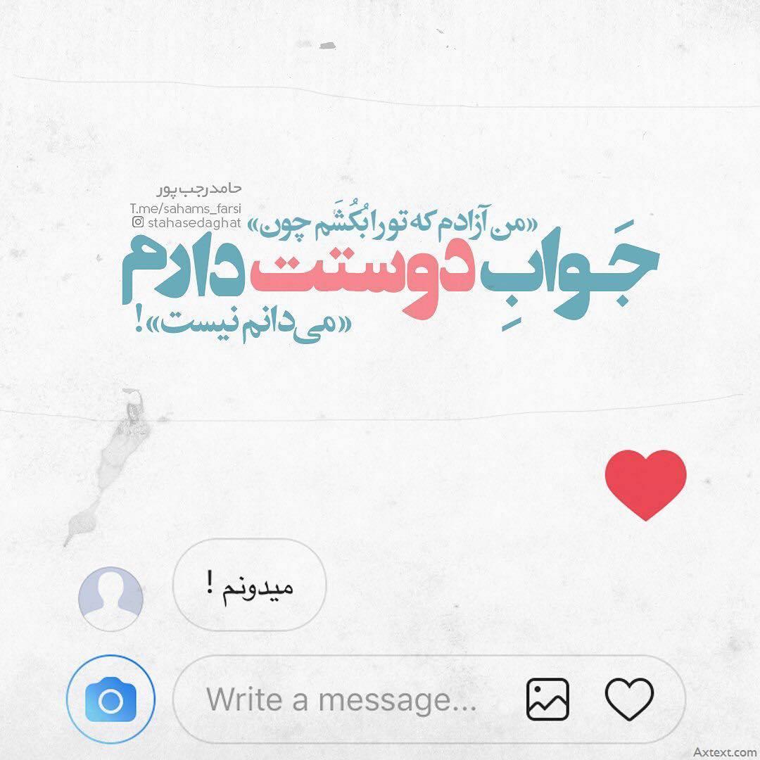 عکس نوشته جواب دوستت دارم میدانم نیست