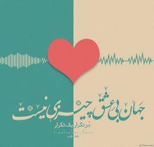 عکس نوشته عاشقانه جهان بی عشق چیزی نیست جز تکرار