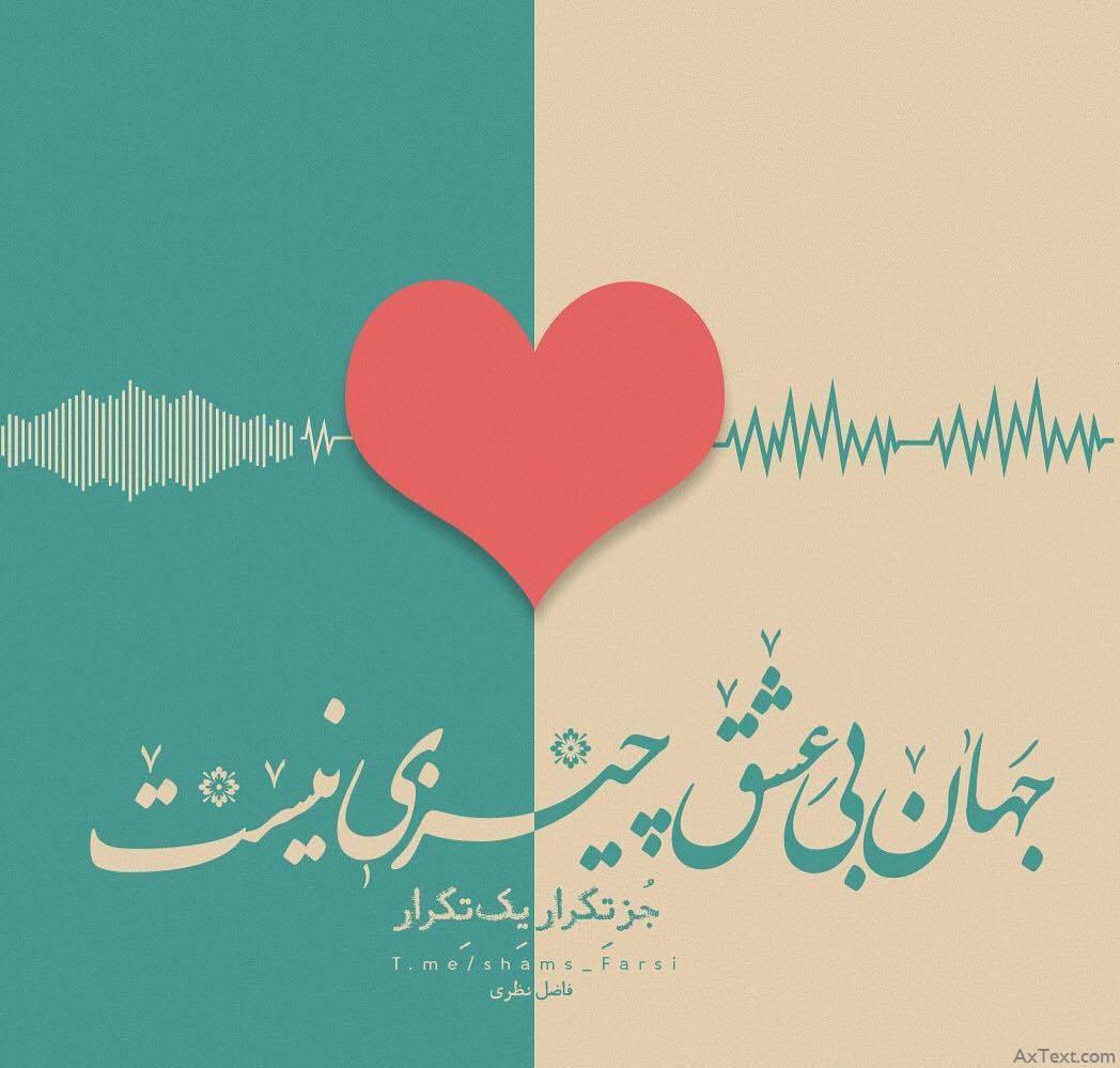 جهان بی عشق