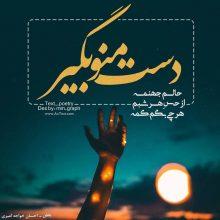 عکس نوشته دست منو بگیر حالم جهنمه از احسان خواجه امیری