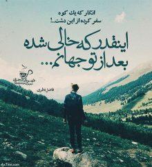 عکس نوشته شعر اینقدر که خالی شده بعد از تو جهانم از فاضل نظری
