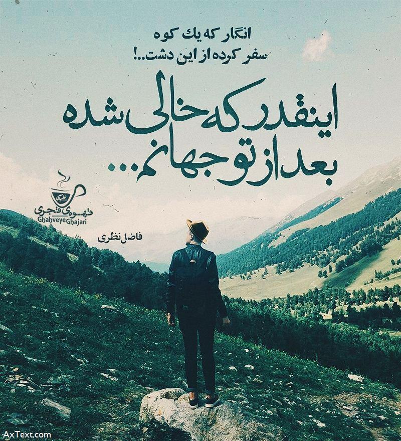 عکس نوشته شعر خالی شده بعد از تو جهانم