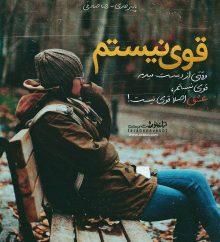 عکس نوشته غمگین قوی نیستم، عشق اصلا قوی نیست