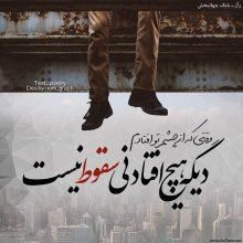 عکس نوشته غمگین دیگه هیچ افتادنی سقوط نیست