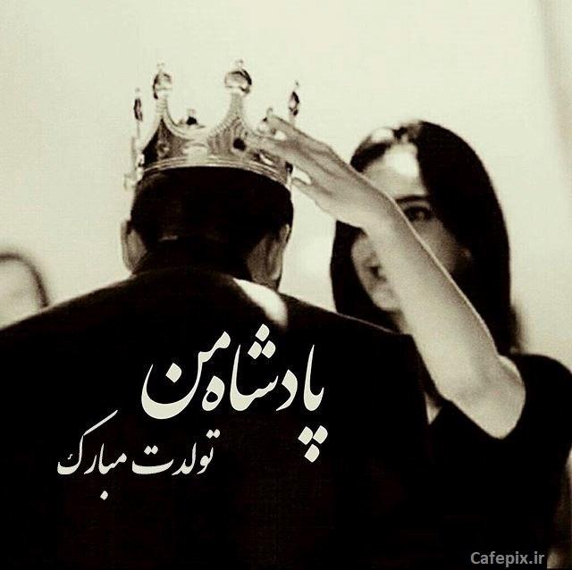 پادشاه من تولدت مبارک