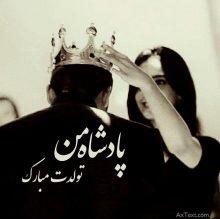 عکس نوشته پادشاه من تولدت مبارک برای پروفایل