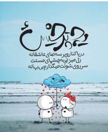عکس نوشته عاشقانه یه چتر خیس و دریا کنار و پرسه های عاشقانه