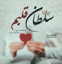 عکس نوشته عاشقانه سلطان قلبم تو هستی تو هستی