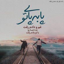 عکس نوشته عاشقانه پا به پای تو غم و دادم رفت از محسن یگانه