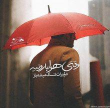 عکس نوشته غمگین وقتی هوا بارونیه دلم برات تنگ میشه باز