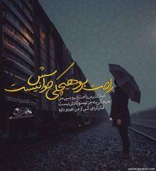 عکس نوشته غمگین راحت برو هیچکى حواسش نیست از محسن یگانه