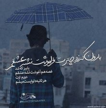 عکس نوشته غمگین بارون که زد چترت فراموشت نشه عشقم