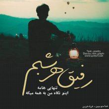 عکس نوشته غمگین رفیق هر شبم تنهایی هامه