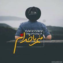 عکس نوشته تو تنهاییات تو تنهاییام خودت با خودت منم با خدام