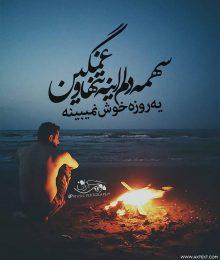 عکس نوشته غمگین سهم دلم اینه تنها و غمگینه از چاوشی
