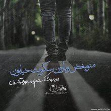 عکس نوشته غمگین منو بغض و بارون سکوت خیابون دوباره شکستم