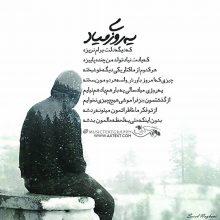 عکس نوشته یه روزی میاد که دیگه دلت برام نریزه از احسان حواجه امیری