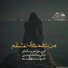 عکس نوشته خیلی سخته بفهمی خونت روی آبه از سیروان خسروی
