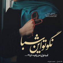 عکس نوشته نگو توی این شبا نمیدونی من چیه دردم از محمد علیزاده برای پروفایل