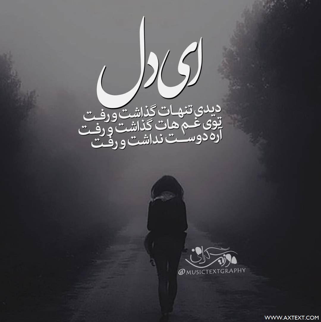 ای دل دیدی تنهات گذاشت و رفت