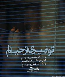 عکس نوشته غمگین تو نمیری از خیالم رو به هر چشمی بشینم…
