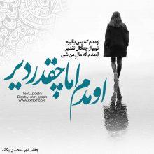 عکس نوشته اومدم که پس بگیرم تورو از چنگال تقدیر از محسن یگانه