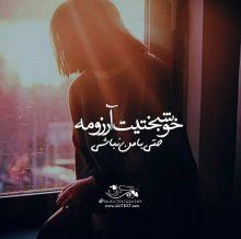 عکس نوشته خوشبختیت آرزومه حتی با من نباشی